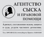Быстро поможем получить лицензию ЧОП Ногинск Электросталь