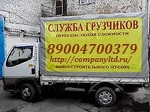 Служба Грузчиков.Пенза.