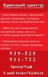 Единый центр кредитования и страхования