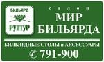 МИР БИЛЬЯРДА