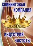 """Клининговая компания Кингисеппа ООО""""ЛИДЕР"""""""