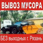 "ООО ""Мусор"""