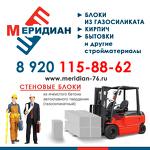 """Компания """"Меридиан"""" - Газосиликатные блоки Ярославль"""
