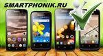 Смартфоны и коммуникаторы – тесты, обзоры, цены.