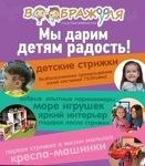 """Детская парикмахерская """"ВООБРАЖУЛЯ"""""""