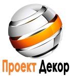 """ООО """"ПроектДекор"""""""