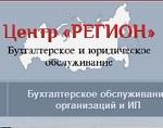 """Центр бухгалтерского и юридического обслуживания """"Регион"""""""