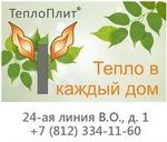 Компания ТеплоПлит
