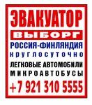 Эвакуатор Выборг.Финляндия.