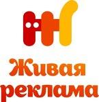 """BTL-агентство """"ЖИВАЯ РЕКЛАМА"""""""