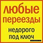 """ООО""""транс-переезд"""""""