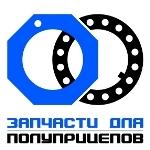 ООО «Запчасти Для Полуприцепов»