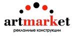 АРТМАРКЕТ рекламные конструкции