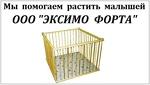 ООО ЭКСИМО ФОРТА