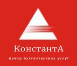 "Агенство бухгалтерских услуг ""Константа"""