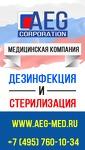 "ООО ""Корпорация АЕГ"""