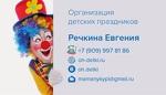 Организация детских праздников, аниматор, шарики
