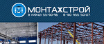 ООО МонтажСтрой - монтаж металлокострукций, трубопроводов и технологич