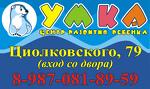 """""""УМКА"""" центр развития ребенка"""