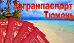 Загранпаспорт  Тюмень