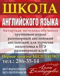Лингвистический центр Алины Белобородовой
