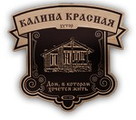 Хутор Калина Красная