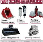 """ООО """"Профессионал"""""""