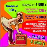 """ООО """"Мастерская идей"""""""