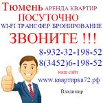 квартирка72.рф