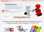 КомпАлтай - компьютерные услуги