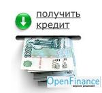 """Кредитный брокер """"ОпенФинанс"""""""