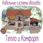 "ООО ""Тепло и Комфорт"""