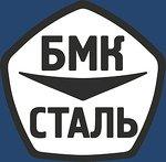 ООО БМК СТАЛЬ