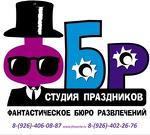 """Студия праздников """"ФБР"""""""