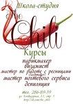 The Chili, школа-студия