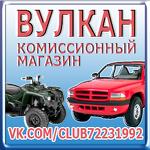 """ООО """"Вулкан"""" - комиссионный магазин"""