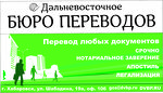 """ООО """"Дальневосточное бюро переводов"""""""
