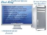 Devi-King - Ремонт PC-Notebook-Mobile-PSP-Tablet.