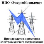 """НПО """"ЭнергоКомплект"""", ООО"""