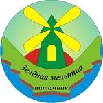 """Питомник растений """"Зеленая Мельница"""""""