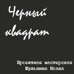 """""""Черный квадрат"""" проектная мастерская Шульпина Ивана"""