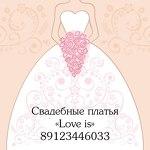 Свадебные платья Love is
