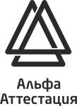 Альфа-аттестация