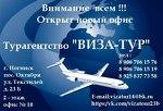 """ТУРАГЕНТСТВО """"VIZA - TOUR"""""""