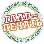 """ООО """"Глав-Печать"""""""