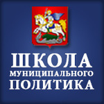 Школа муниципального политика