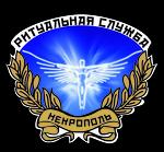 """ООО """"НЕКРОПОЛЬ"""""""