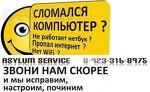 Компьютерная помощь Красноярск Asylum Service