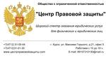 """ООО """"Центр Правовой Защиты"""""""