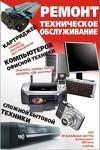 Сервисный центр ИП Парфенов